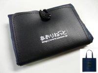 あおりねっと☆折りたたみトート【ネコポスだと送料220円】