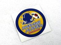 あおりねっと☆アオノリステッカー【ネコポスだと送料190円】
