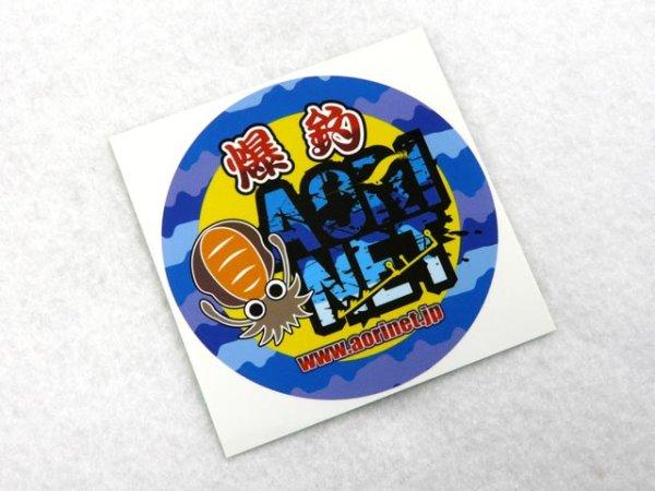 画像1: あおりねっと☆爆釣ステッカー【ネコポスだと送料220円】