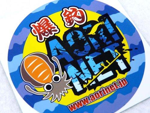 他の写真1: あおりねっと☆爆釣ステッカー【ネコポスだと送料220円】