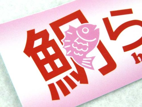 他の写真2: 鯛らばねっと☆鯛らばねっとステッカー【ネコポスだと送料220円】