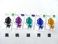 明光社☆イカ 反射 S-6 アオリイカステッカー【ネコポスだと送料190円】