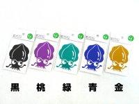 明光社☆マジイカ S-19 アオリイカステッカー【ネコポスだと送料190円】