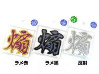 明光社☆ワッペンシール Jewel Sサイズ 文字 煽【ネコポスだと送料220円】