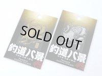 彩蒔絵本舗☆釣道八景 アオリイカ【ネコポスだと送料220円】
