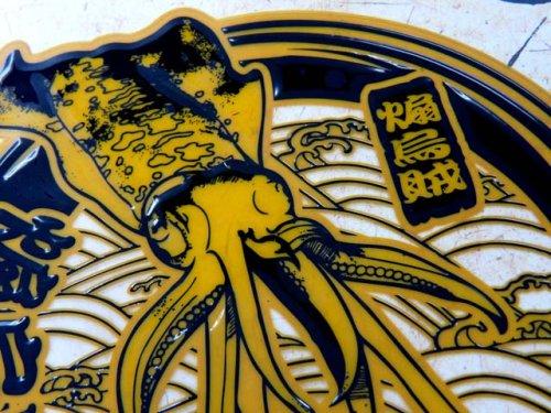 他の写真2: 彩蒔絵本舗☆爆釣伝説 煽烏賊【ネコポスだと送料220円】