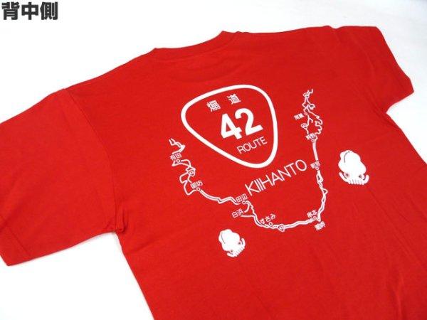 画像1: あおりねっとオリジナルTシャツ(煽道紀伊半島バージョン) レッド【ネコポスだと送料190円】
