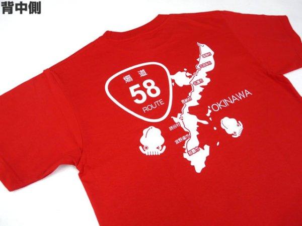 画像1: あおりねっとオリジナルTシャツ(煽道沖縄バージョン) レッド【ネコポスだと送料190円】