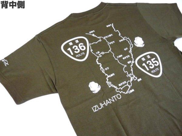 画像1: あおりねっとオリジナルTシャツ(煽道伊豆半島バージョン) オリーブ【メール便だと送料90円】