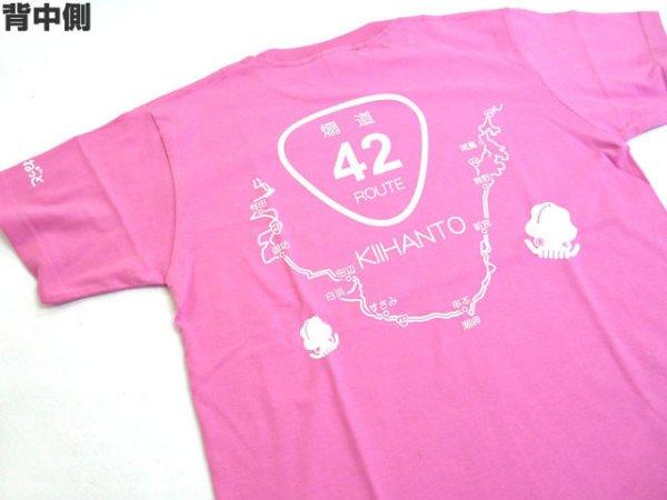 画像1: あおりねっとオリジナルTシャツ(煽道紀伊半島バージョン) ピンク【メール便だと送料90円】