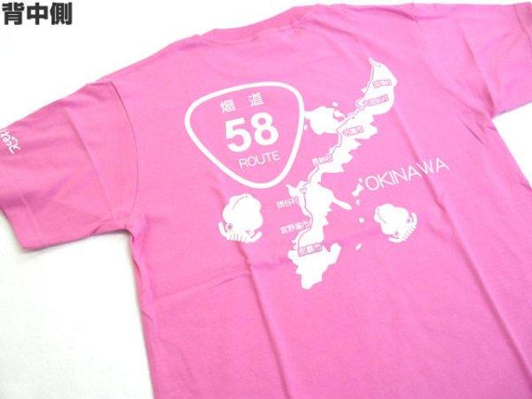 画像1: あおりねっとオリジナルTシャツ(煽道沖縄バージョン) ピンク【メール便だと送料90円】