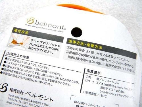 他の写真3: ベルモント(belmont)☆シリコーンチューブ【送料590円(北・東北・沖 除く)】