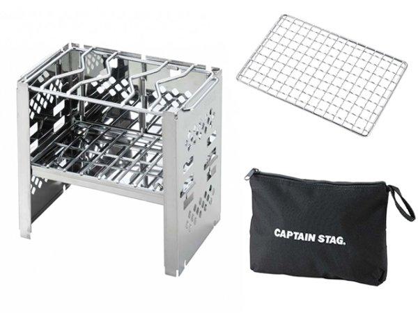 画像1: キャプテンスタッグ(CAPTAIN STAG)☆カマド スマートグリル B6型(3段調節) UG-43【送料590円(北・東北・沖 除く)】