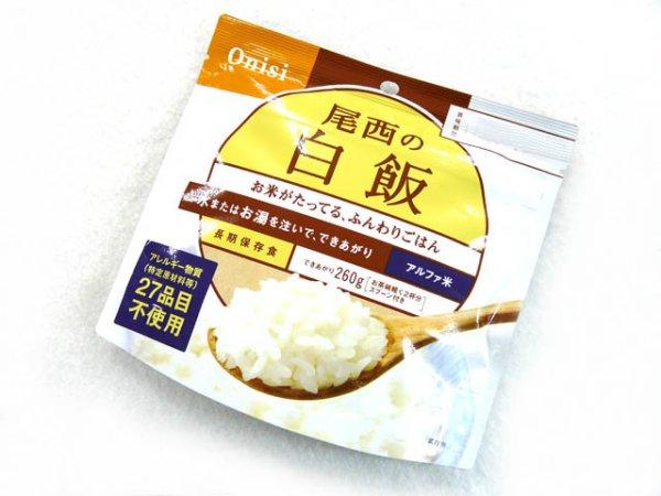 画像1: 尾西食品(Onishi)☆尾西の白飯 アルファ米保存食【ネコポスだと送料220円】