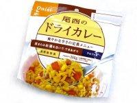 尾西食品(Onishi)☆尾西のドライカレー アルファ米保存食【ネコポスだと送料190円】