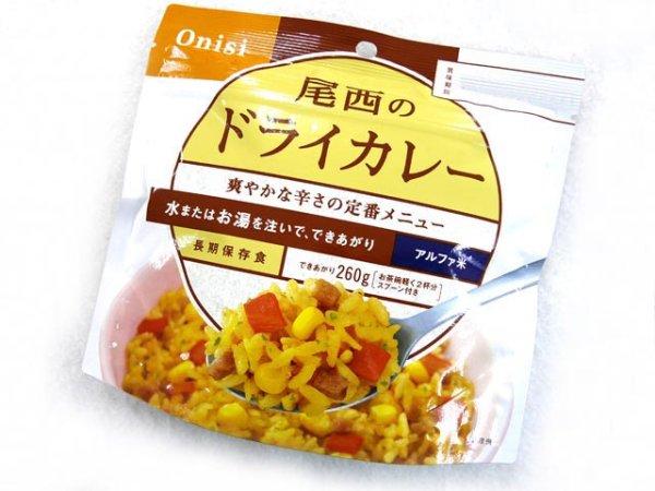 画像1: 尾西食品(Onishi)☆尾西のドライカレー アルファ米保存食【ネコポスだと送料220円】