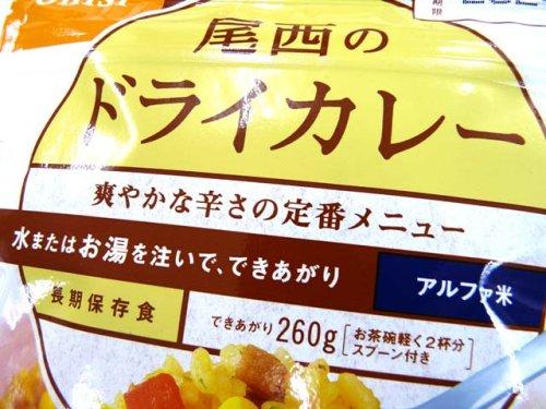 他の写真1: 尾西食品(Onishi)☆尾西のドライカレー アルファ米保存食【ネコポスだと送料220円】