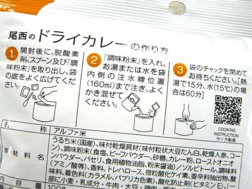 他の写真2: 尾西食品(Onishi)☆尾西のドライカレー アルファ米保存食【ネコポスだと送料220円】