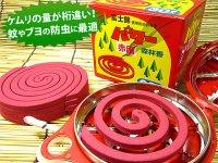 コダマ☆パワー森林香(赤色) 30巻入り + 携帯防虫器 のセット【送料590円(北・沖 除く)】