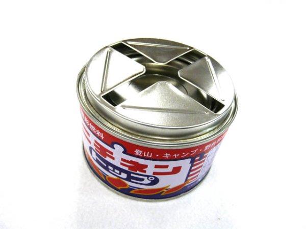 画像1: ニチネン☆固形燃料屋外用トップ丸缶-250g【送料590円(北・東北・沖 除く)】
