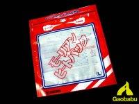 ガオバブ(Gaobabu)☆モーリアンヒートパック 加熱袋L【ネコポスだと送料220円】