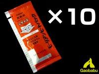 ガオバブ(Gaobabu)☆モーリアンヒートパック 発熱剤L 10個セット【ネコポスだと送料220円】