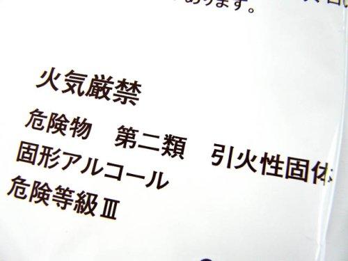 他の写真3: ニイタカ(NIITAKA)☆固形燃料 チェーフィング用カエン(2時間用) 12個入り【送料590円(北・東北・沖 除く)】