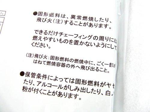 他の写真2: ニイタカ(NIITAKA)☆固形燃料 チェーフィング用カエン(3時間用) 12個入り【送料590円(北・東北・沖 除く)】