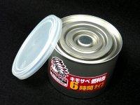 ジェイモ(JMO)☆キモサベシリーズ 燃料缶(6時間タイプ)【送料590円(北・東北・沖 除く)】