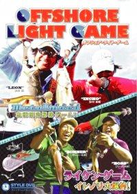 ブリーデン(BREADEN)☆13-Style DVD オフショアライトゲーム【ネコポスだと送料220円】