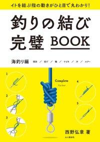 山と渓谷社☆釣りの結び完璧BOOK【ネコポスだと送料220円】