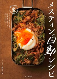 山と渓谷社☆メスティン自動レシピ【ネコポスだと送料220円】
