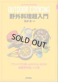 地球丸☆NEW OUTDOOR HANDBOOK 9 野外料理超入門【メール便だと送料220円】