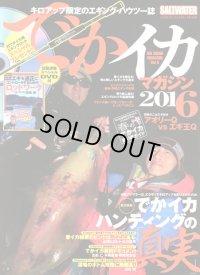 地球丸☆SALTWATER別冊 でかイカマガジン 2016 Vol.6【ネコポスだと送料220円】