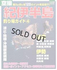 コスミック☆空撮 紀伊半島 釣り場ガイド4(紀東 伊勢)【メール便だと送料90円】
