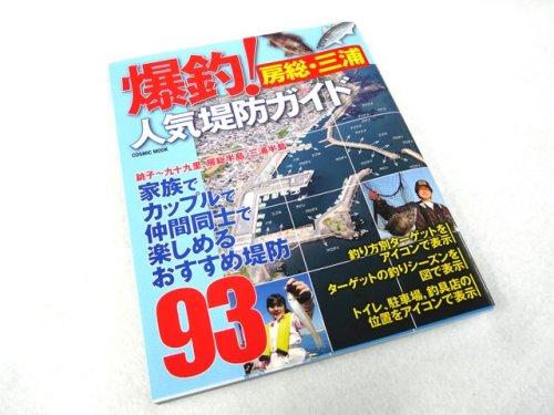 他の写真3: コスミック☆爆釣!人気堤防ガイド 房総・三浦【ネコポスだと送料220円】