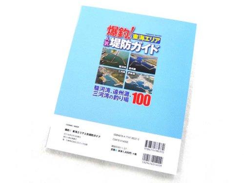 他の写真2: コスミック☆爆釣!東海エリア人気堤防ガイド【ネコポスだと送料220円】