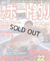 辰巳出版☆釣れる!!海のボート釣り【メール便だと送料90円】