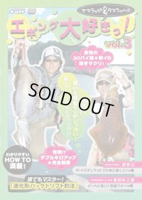 内外出版☆DVD ヤマラッピ&タマちゃんのエギング大好きっ! vol.3【ネコポスだと送料220円】