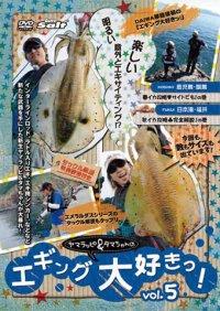 内外出版☆DVD ヤマラッピ&タマちゃんのエギング大好きっ! vol.5【ネコポスだと送料220円】