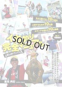 内外出版☆DVD エギングファイルX(10) イカ釣り完全マニュアル【ネコポスだと送料220円】
