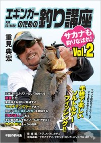 内外出版☆DVD 重見典宏・エギンガーのための釣り講座 Vol.2【ネコポスだと送料220円】