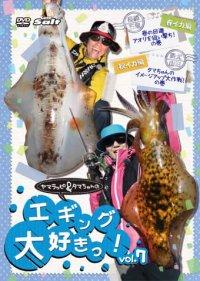 内外出版☆DVD ヤマラッピ&タマちゃんのエギング大好きっ! vol.7【ネコポスだと送料220円】