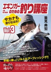 内外出版☆DVD 重見典宏・エギンガーのための釣り講座 Vol.3【ネコポスだと送料220円】