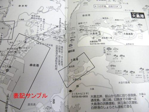 他の写真1: つり人社☆関西海釣りドライブマップ 大阪湾〜播磨灘【送料590円(北・沖 除く)】