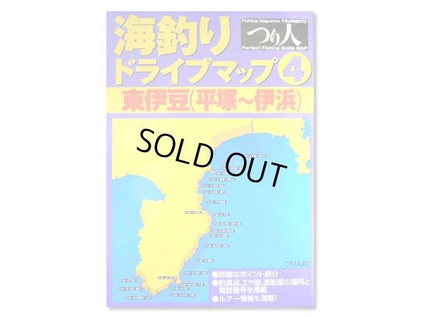 画像1: つり人社☆海釣りドライブマップ4 東伊豆【送料590円(北・東北・沖 除く)】