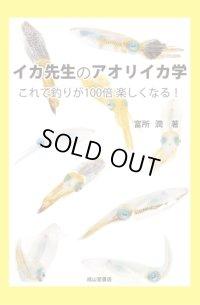 成山堂書店☆イカ先生のアオリイカ学-これで釣りが100倍楽しくなる!【ネコポスだと送料220円】