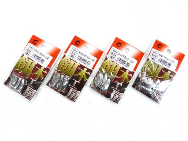 画像1: ナカジマ(NAKAZIMA)☆餌木工房 ラトルエギ用シンカー【ネコポスだと送料220円】