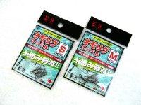 ハリミツ(HARIMITSU)☆墨族 オモリグリーダー オモリグスイベル VK-1【ネコポスだと送料220円】