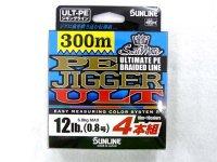 サンライン(SUNLINE)☆ソルティメイト(SaltiMate) PE JIGGER ULT 4本組 0.8号 300m【送料590円(北・沖 除く)】